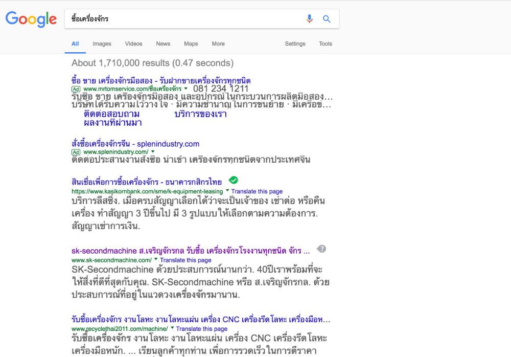 Example B2B Online Marketing on google
