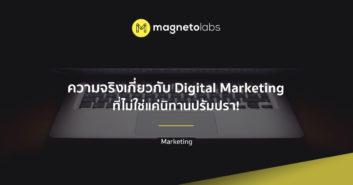 นิทานปรัมปราเกี่ยวกับ Digital Marketing