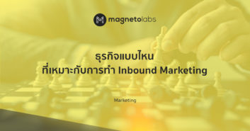 business for inbound marketing