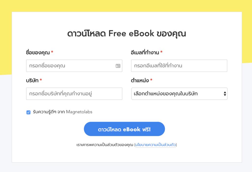 ebook-download-sign-up-form