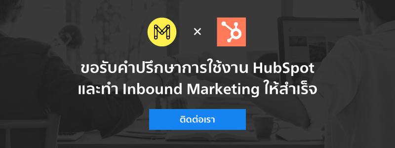 ็ีHubSpot คืออะไร ใช้ HubSpot ดีไหม