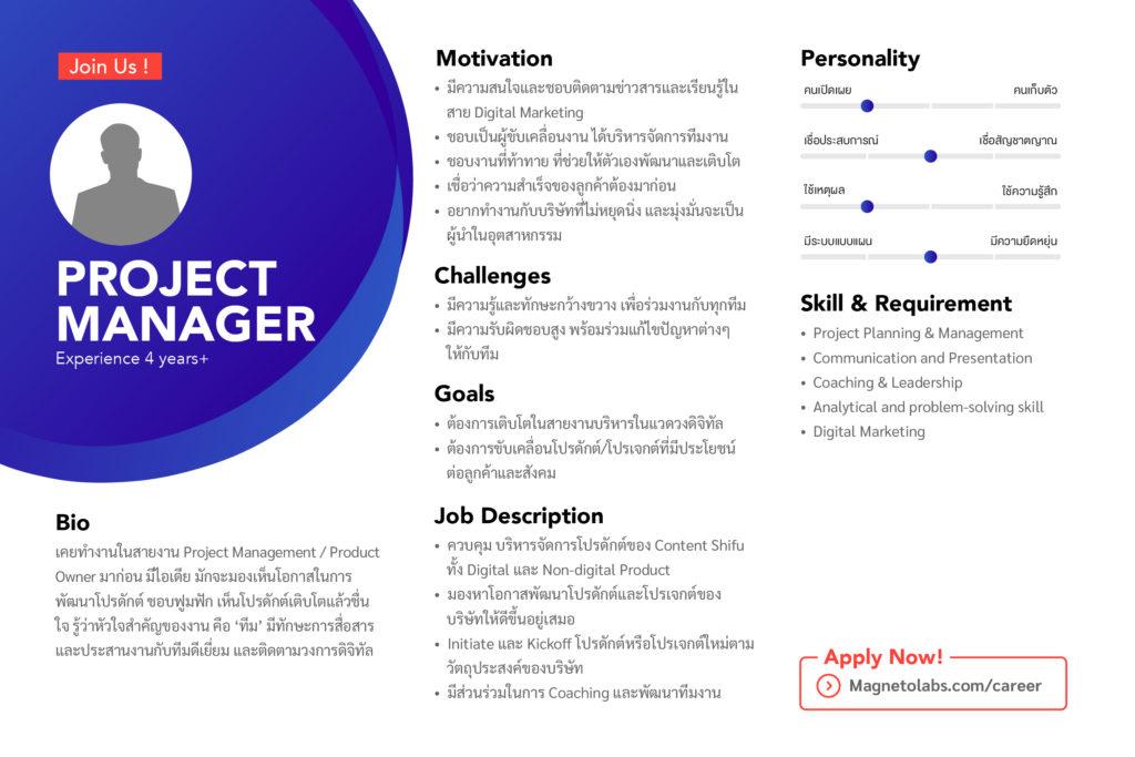 หางาน Project Manager