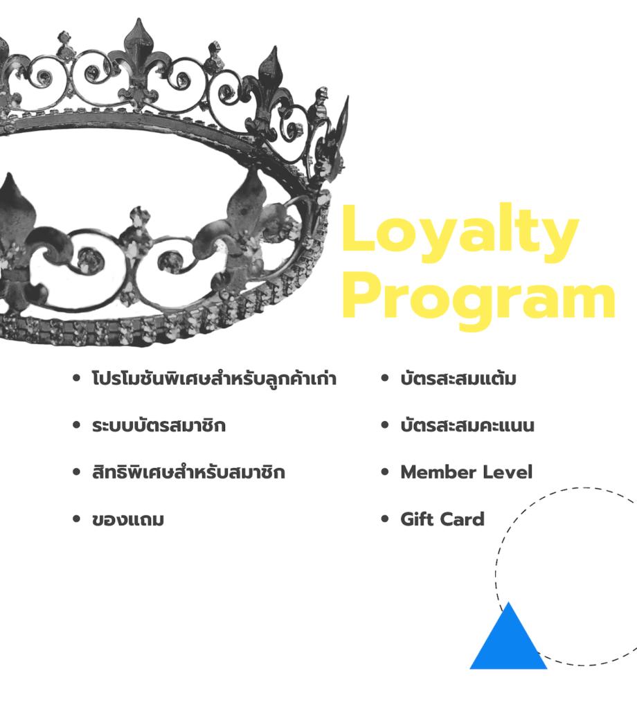 loyalty-program